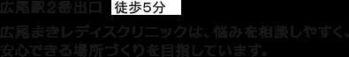 広尾駅2番出口 徒歩5分 広尾まきレディスクリニックは、悩みを相談しやすく、 安心できる場所づくりを目指しています。